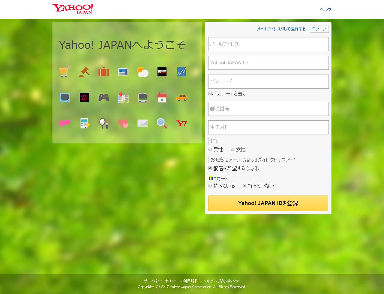 キャプチャ: Yahoo! JAPAN ID登録画面